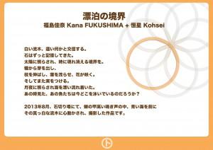 fukushima2s