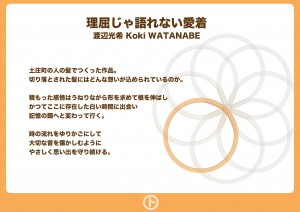 watanabe2s