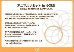 yamgata2s